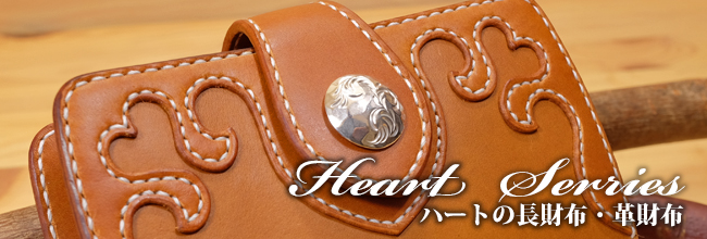 ハートの可愛い革財布、長財布/手作り革製品