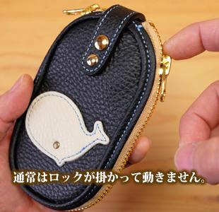 ファスナー式キーケース:スマートキー対応:クジラ