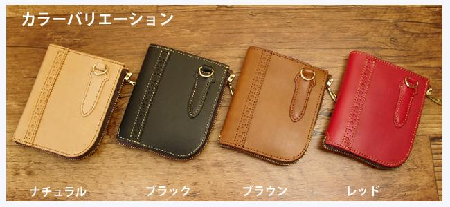 L字ファスナー(革、財布)