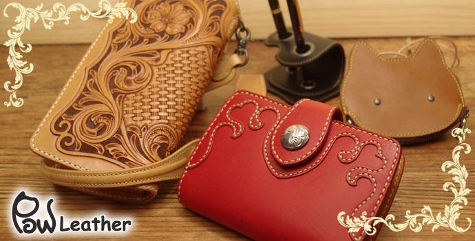 手作り革製品のPow(パウ・レザー)ハンドメイド・レザーウォレット(革財布)レザーカービング